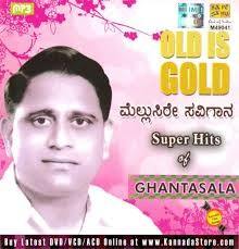 Ghantasala Hits